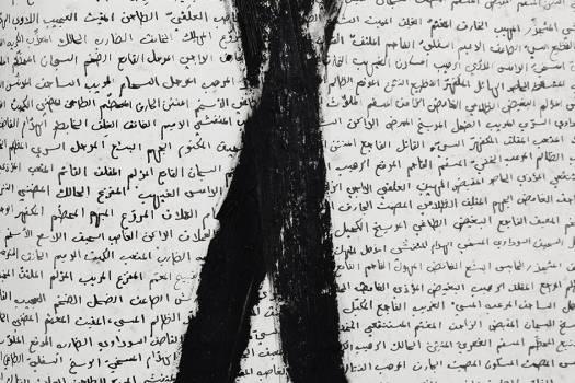 Al Daken Wa 'Oubouroh - Adlita Stephan
