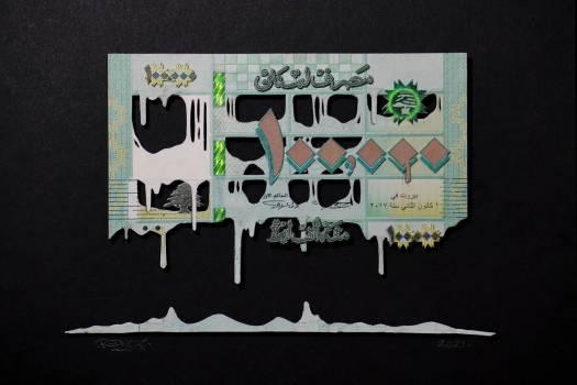 """""""رؤى اليوم"""": عواصف اللبنانيين في معرض فني"""