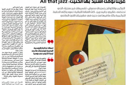 All That Jazz - غريتا نوفل إستبد بها الحنين