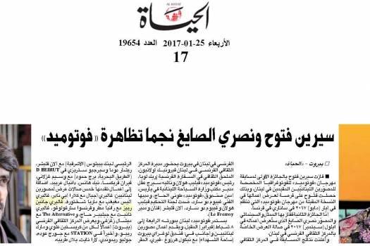 سيرين فتوح ونصري الصايغ نجما تظاهرة فوتوميد