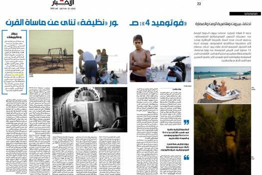 فوتوميد ٤ صور نظيفة تنأى عن مأساة القرن