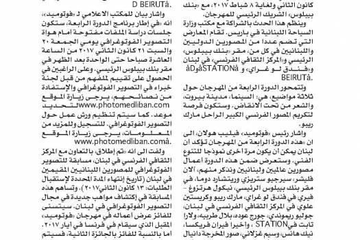 الدورة الرابعة من مهرجان فوتمد لبنان