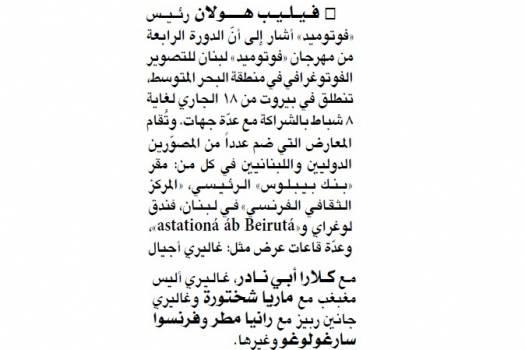 فيليب هولان رئيس فوتوميد أشار إلى أنّ الدورة الرابعة من مهرجان فوتوميد لبنان للتصوير الفوتوغرافي في منطقة البحر المتوسط