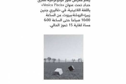 معرض طارق حداد