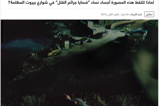 """لماذا تلتقط هذه المصورة أجساد نساء """"ضحايا جرائم القتل"""" في شوارع بيروت المظلمة؟"""